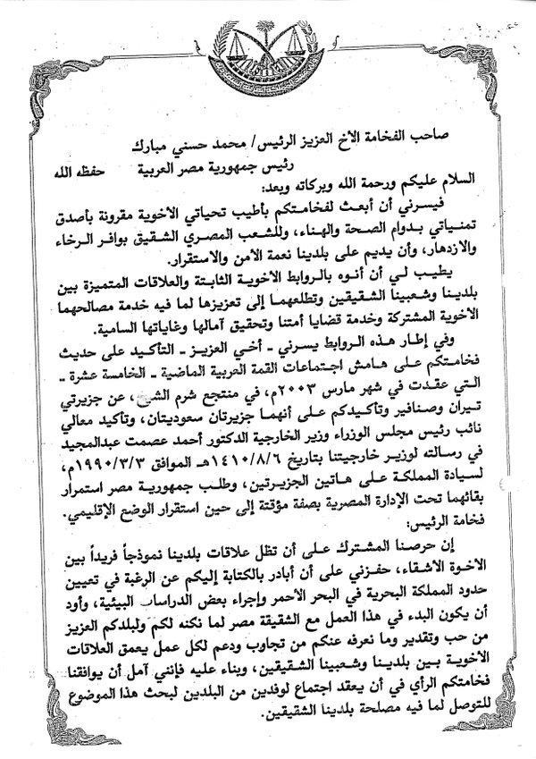 السفير قطان ينشر خطاباً للملك عبدالله حول جزيرتي تيران وصنافير