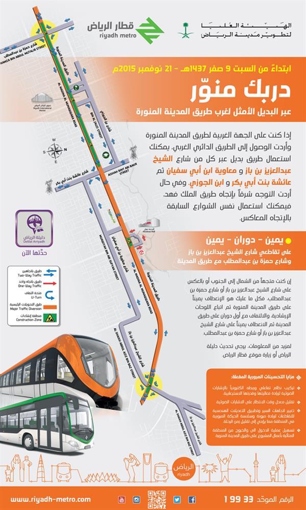 """""""قطار الرياض"""" يطلق التحويلات المرورية غرب طريق المدينة المنورة"""