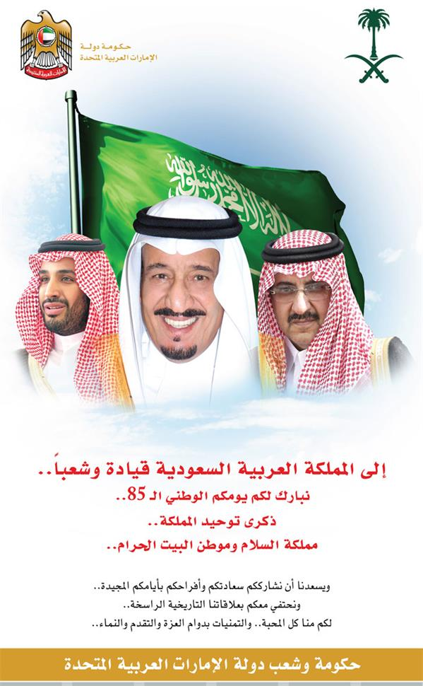 حكومة وشعب الإمارات يهنئون السعودية بيومها الوطني بطريقة جديدة