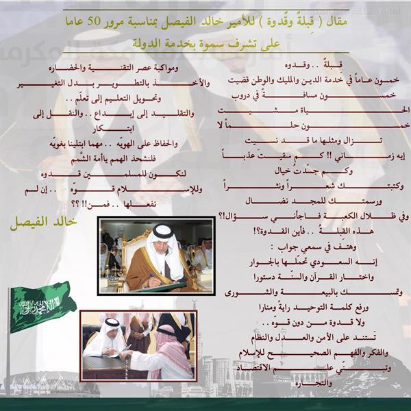 """""""قِبلة وقُدوة"""".. كلمات لخالد الفيصل بمناسبة مرور 50 عاماً قضاها في خدمة الدولة"""