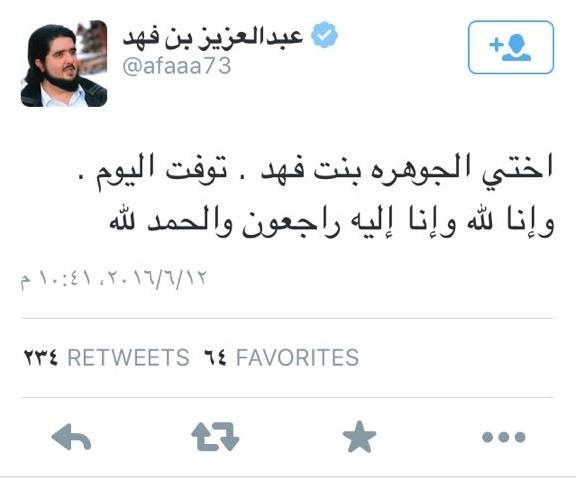 وفاة الأميرة الجوهرة بنت فهد بن عبدالعزيز