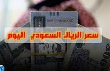 بوابة الفجر أسعار صرف الريال السعودي أمام الجنيه بالبنوك المصرية