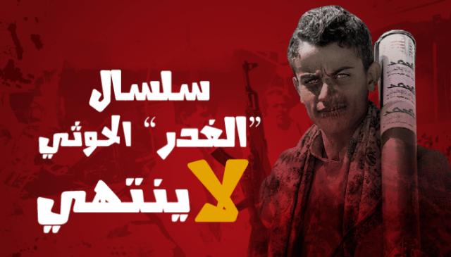 سلسال الغدر الحوثي لا ينتهي