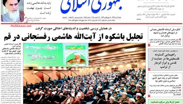 كثير من صحف إيرانكثير من صحف إيران تجاهلت الاحتجاجات وهوّنت من شأنها