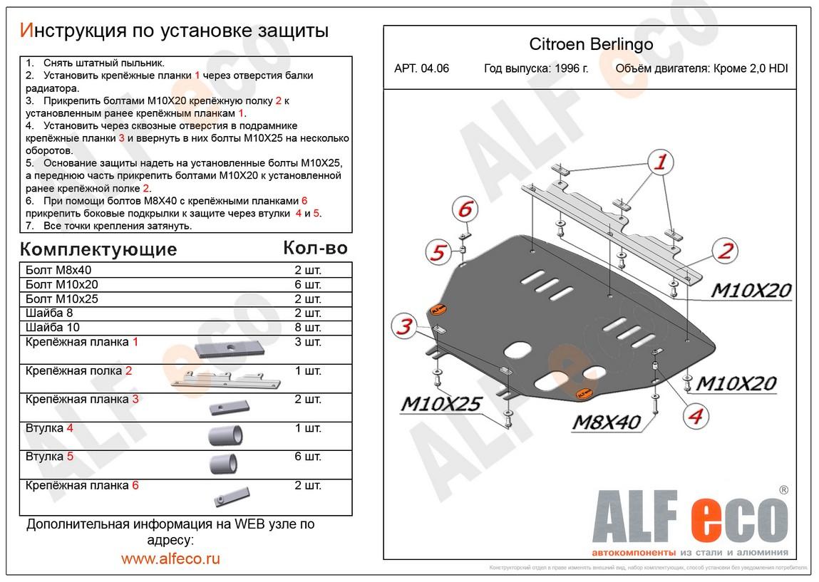 Защита картера двигателя Citroen Berlingo, купить в Москве