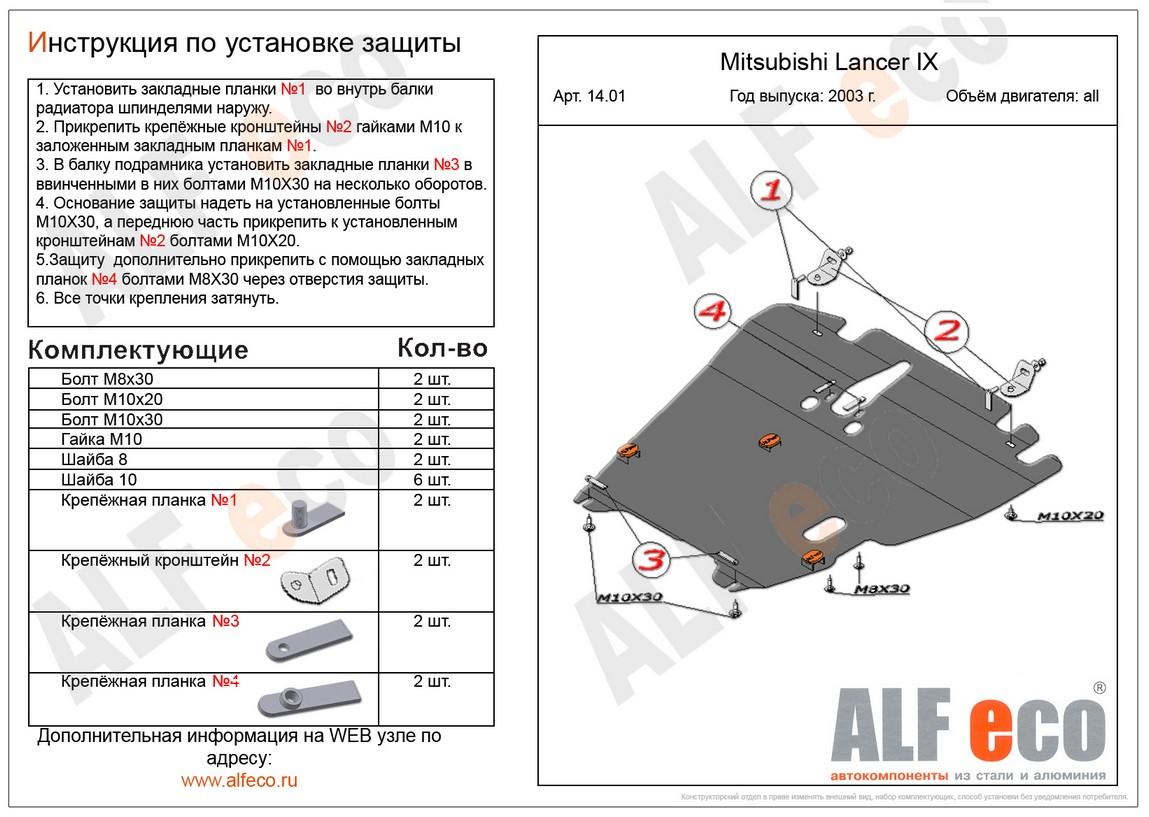 Защита картера двигателя Mitsubishi Lancer, купить в