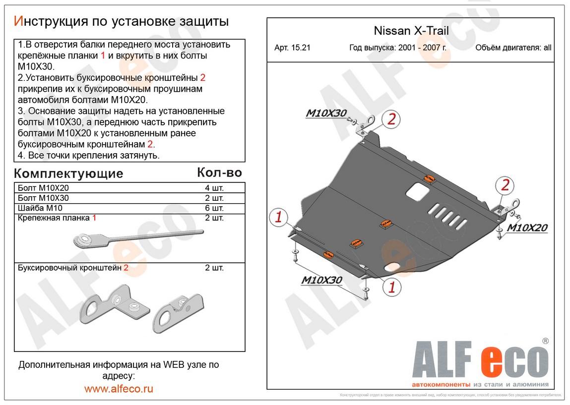 Защита картера двигателя Nissan X-Trail, купить в Москве