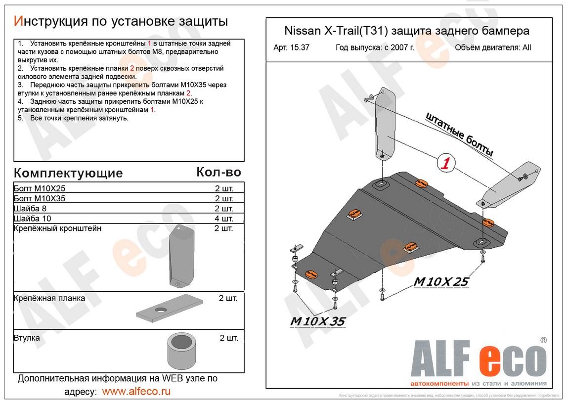 Защита картера двигателя Nissan, купить в Москве, каталог