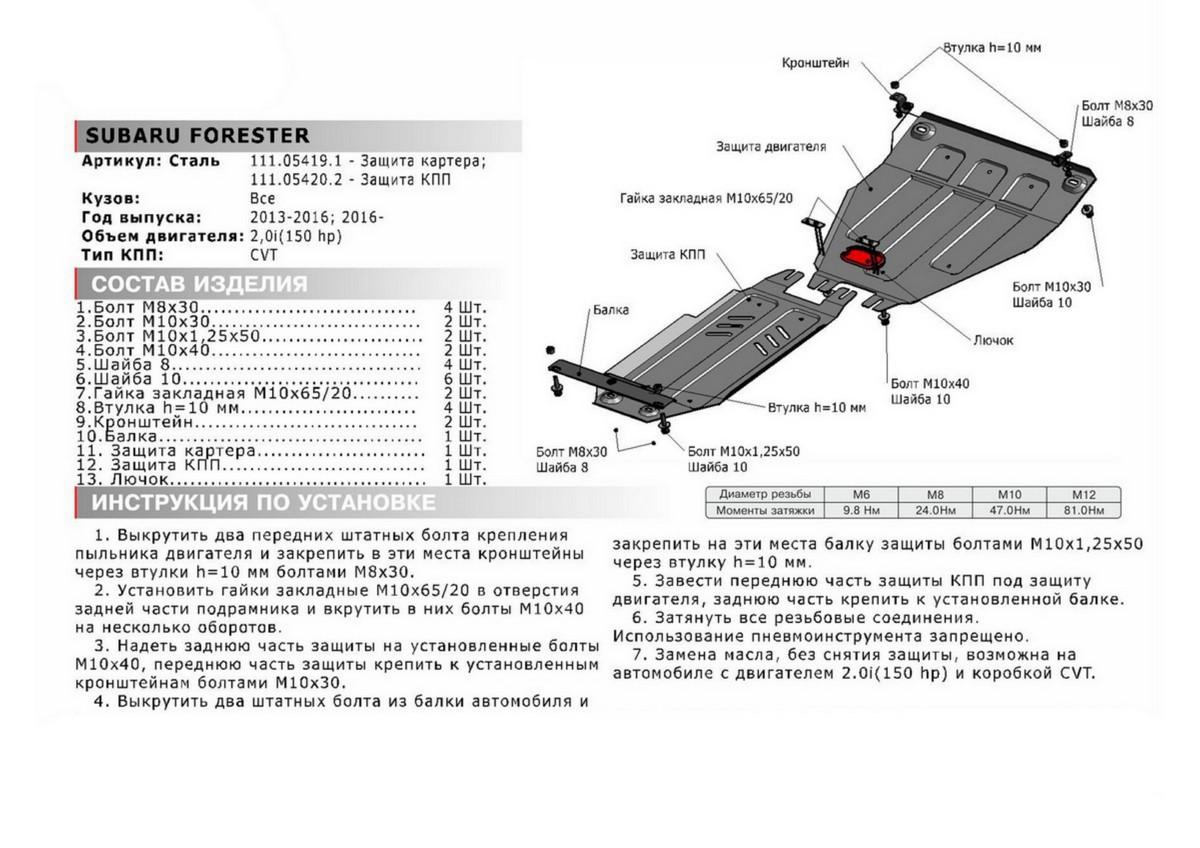 Защита картера двигателя, купить в Москве, каталог с