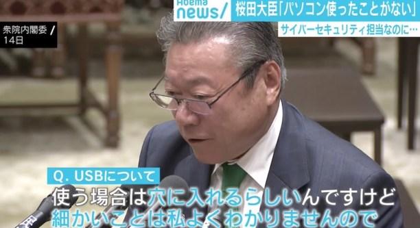 「桜田五輪相 USB」の画像検索結果