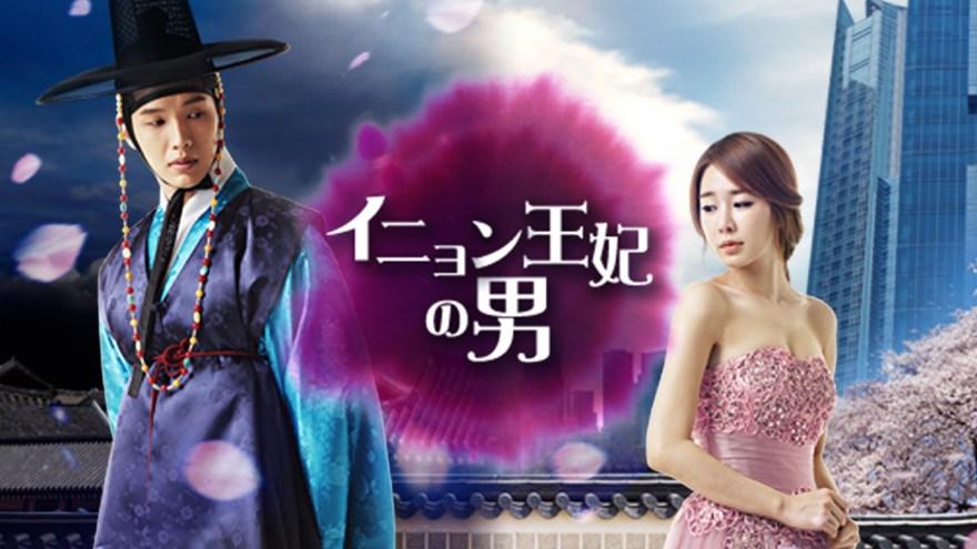 イニョン王妃の男 | AbemaTV「韓流・華流チャンネル」公式サイト