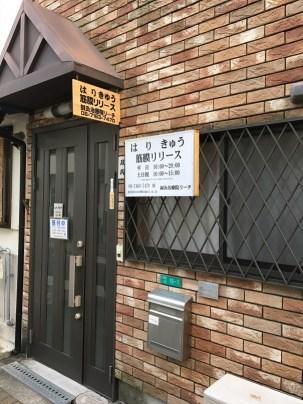大阪市立片江小学校の正門の通りに面している鍼灸治療院リーチの玄関の写真