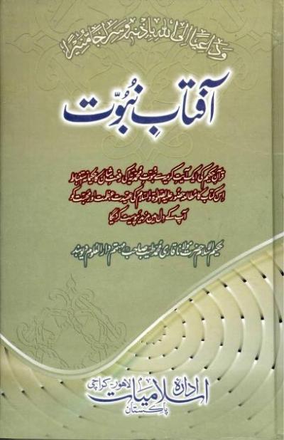 Aaftabe Nabuwwat – Qari Muhammad Tayyab ختم نبوت ۔ دیوبندی کتب ۔ آفتاب نبوت ۔ شیخ قاری محمد طیب ۔
