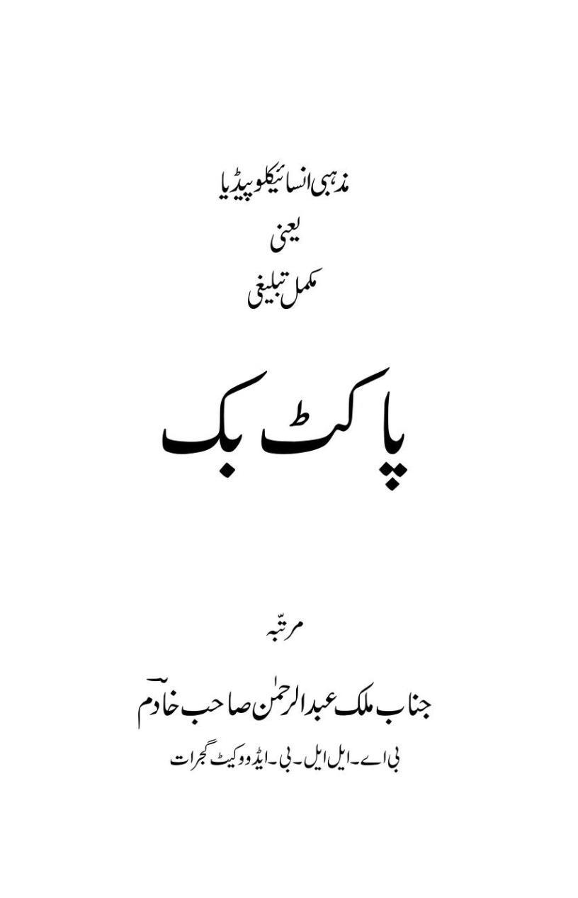 احمدیہ پاکٹ بک ۔ نیا ایڈیشن ۔ ملک عبد الرحمٰن صاحب خادم