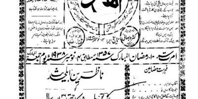 Akhbar Ahle Hadees Wahhabi – Sanaullah Amritsari wahhabi اخبار اہلحدیث  ۔ وہابی ۔ ثناء اللہ امرتسری وہابی ۔ 1938 تا 1939 ۔
