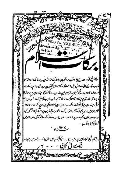 برکات اسلام ۔ ہندو مذہب اور تمدن پر اسلام کا اثر ۔ شیخ محمد یوسف