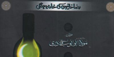 Dasto Girebaan – Razakhanion (Brailvi ) khana jangi – abu ayub deobandi – کتب ۔ حاصل مطالعہ ۔ دست و گریبان ۔ بریلوی خانی جنگی ۔ ابو ایوب دیوبندی