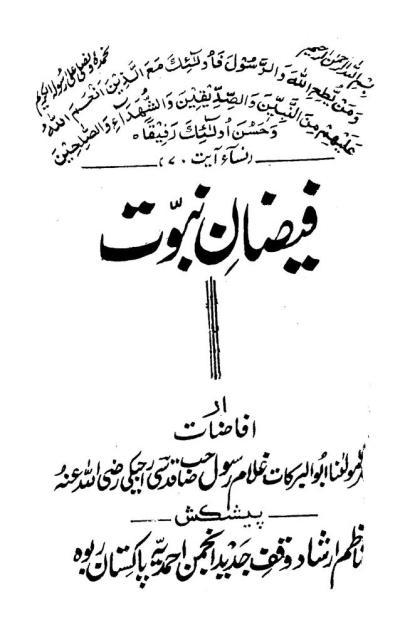 فیضان نبوت۔ مولانا غلام رسول راجیکی رضی اللہ عنہ