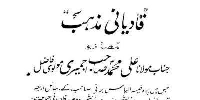hamara mazhab jawab qadiani mazhab ہمارا مذہب بجواب قادیانی مذہب ۔ علی محمد اجمیری رح ۔