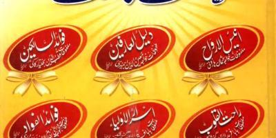 بریولی کتب ۔ صوفی کتب ۔ ہشت بہشت ۔ چشتی سلسلہ کے 8 بزرگوں کے حالات زندگی ۔ Hasht Bahisht . Shabbir Brothers