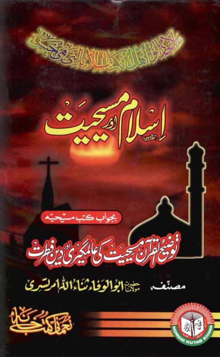 اسلام اور مسیحیت ۔ بجواب کتب مسیحیہ ۔ توضیح القرآن مسیحیت کی عالمگیری دینی فطرت ۔ ثناء اللہ امرتسری