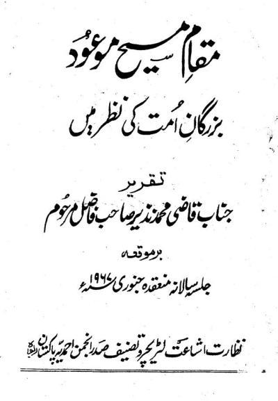 مقام مسیح موعودؑ بذرگان امت کی نظر میں ۔ قاضی محمد نذیر فاضل لائلپوری رح