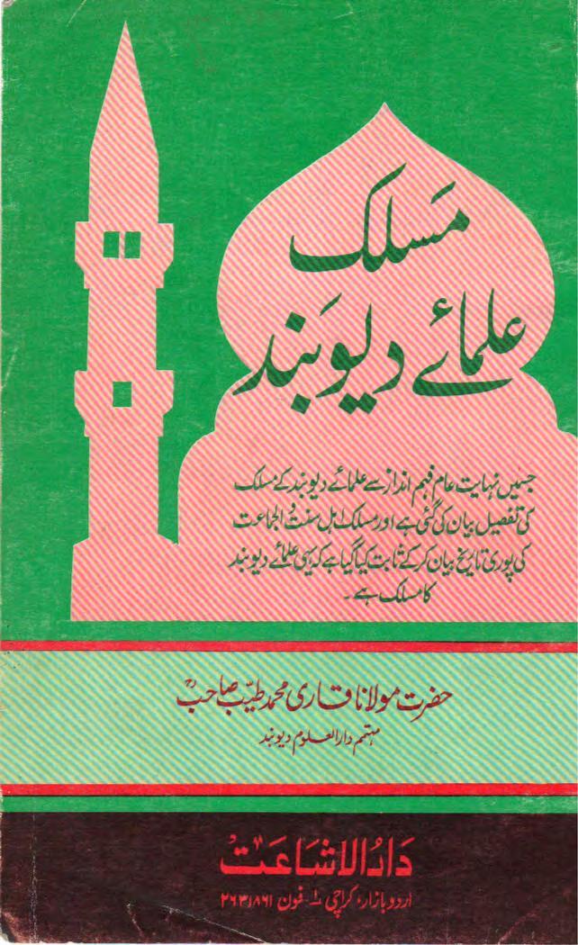 Maslak Ulamae Doeband – Qari Muhammad Tayyab – دیوبندی کتب ۔ مسلک علمائے دیوبند ۔ شیخ قاری محمد طیب