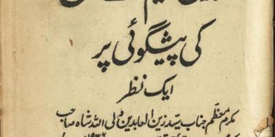 محمد بیگم صاحبہ کے نکاح کی پیشگوئی پر ایک نظر ۔ زین العابدین ولی اللہ شاہ رح