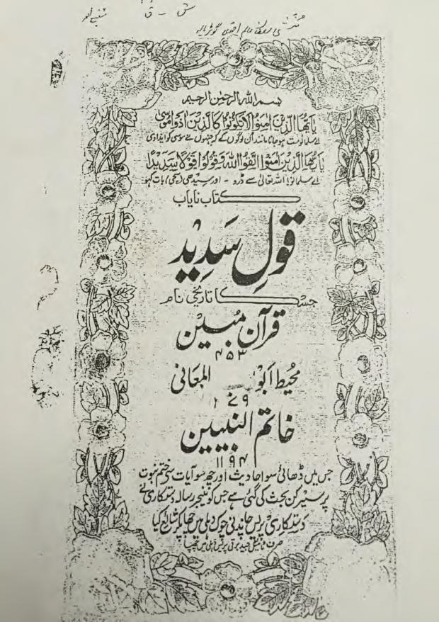 Qaole Sadeed – Khatme Nabuwwat کتب ۔ احمدی کتب ۔ قول سدید بجواب ختم نبوت کامل