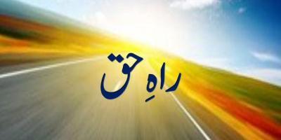 راہ حق ۔ پیشگوئی مصلح موعود اور عبد الغفار جنبہ کا جواب ۔ سید سلیم احمد