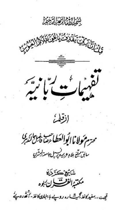 تفہیمات ربانیہ ۔ پرانا ایڈیشن ۔ مولانا ابوالعطاء صاحب فاضل جالندھری