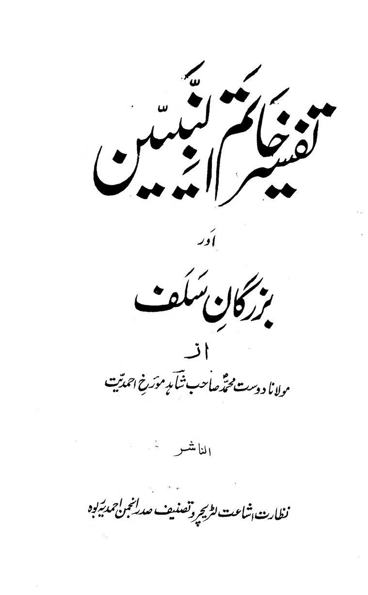 تفسیر خاتم النبیین اور بزرگان سلف ۔ دوست محمد شاہدمؤرخ احمدیت