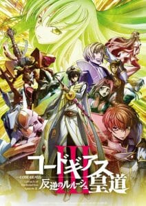 Code Geass Lelouch of the Rebellion Imperial Path Visual