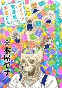 Gaikotsu Shotenin Honda-san Anime Key Visual