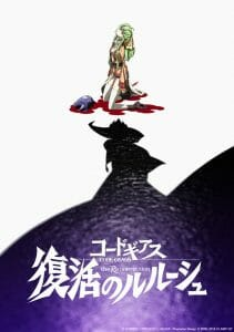 Code Geass Lelouch of the Resurrection Visual