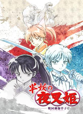 Ani-One to Stream 'Yashahime: Princess Half-Demon' Anime on YouTube
