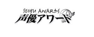 Sebagian Pemenang Penghargaan Seiyū Tahunan ke-14 Telah Diumumkan 5