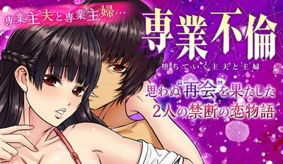 'Nana to Kaoru' Mangaka Amazume Ryuta Draws New One-Shot Manga