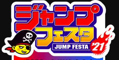 Jump Festa 2021 Event to be Held Online on December 19-20