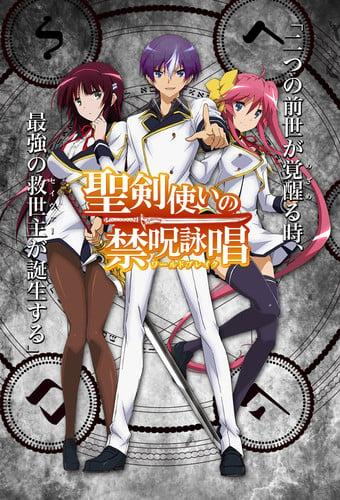 Seiken Tsukai No World Break Streaming : seiken, tsukai, world, break, streaming, Seiken, Tsukai, World, Break, Anime, Casts, Ogura,, Maaya, Uchida, Network