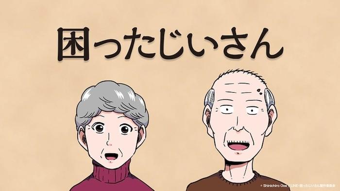 Image result for Komatta Jii-san anime