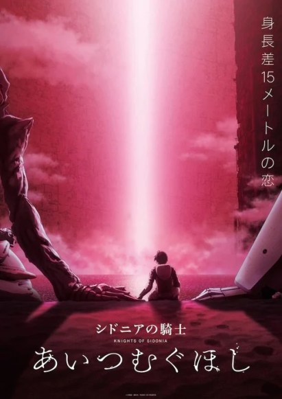 Knights of Sidonia Gets 2021 Film With All-New Story - News ...