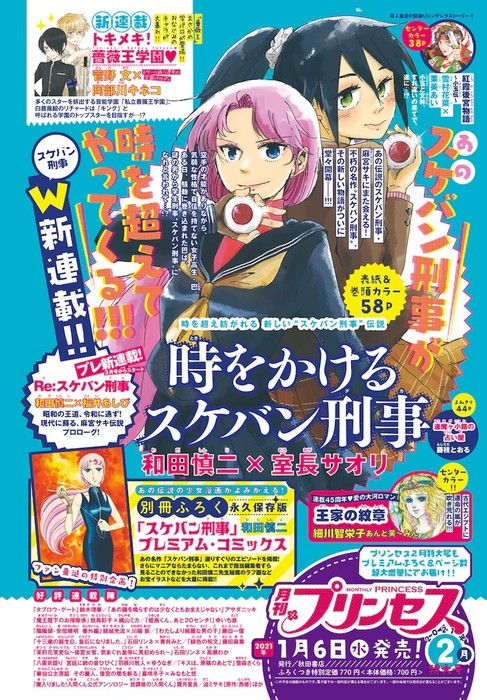 Cover Majalah Akita Shuten yang Menampilkan Visual dari Toki o Kakeru Sukeban Deka