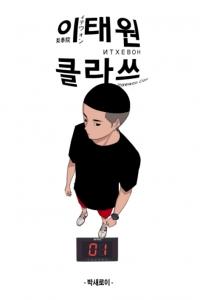 Itaewon Class Webtoon Daum : itaewon, class, webtoon, Itaewon, Class, (Manhwa), AniSearch