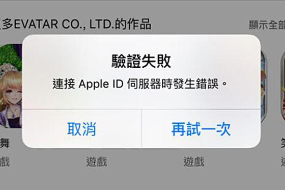 iPhone 連接 Apple ID 伺服器時發生錯誤怎麼辦   香港矽谷