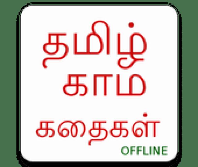 Tamil Kama Kathaikal Offline 1 0