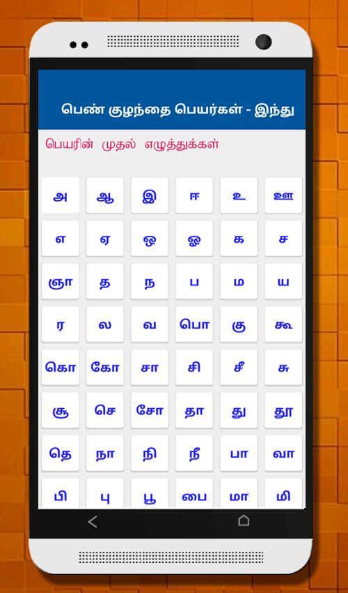 Boy Baby Names In Tamil Pdf Free Download : names, tamil, download, Names, Meanings, Download, Gallery