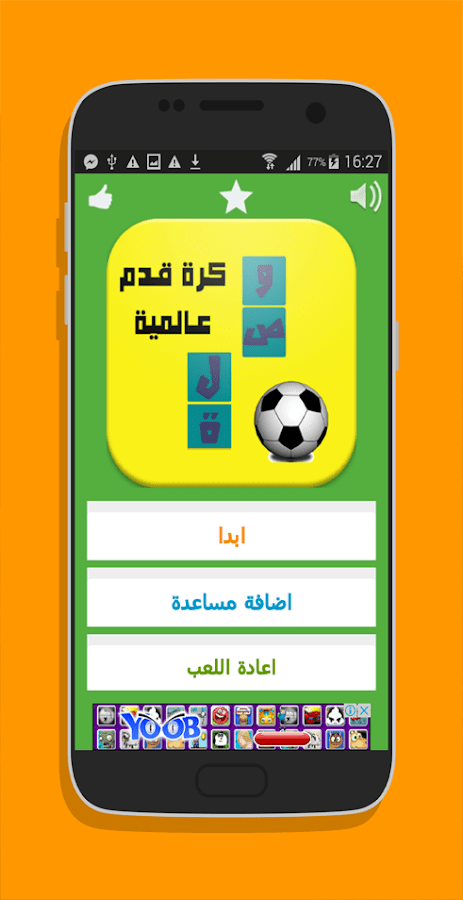 وصلة رياضية عالمية 10 Apk Download Android Educational Games