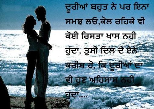 Image result for Punjabi Shayari