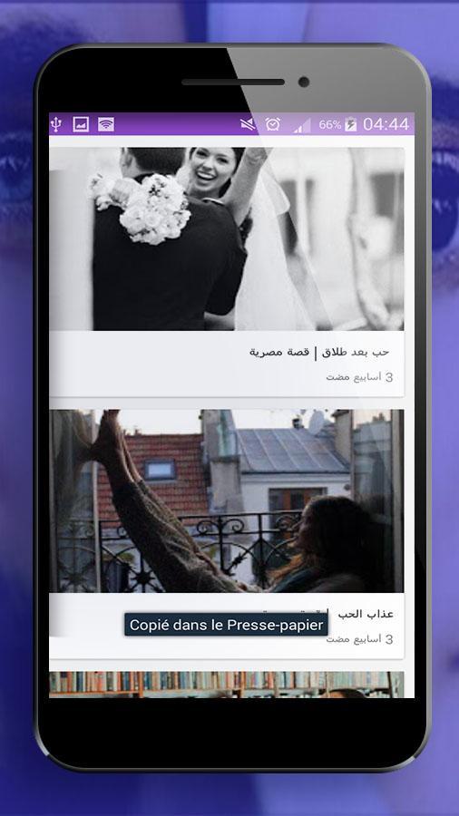 قصص مصرية رومانسيه و واقعية بدون نت 611 Apk Download